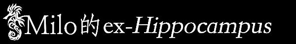 Milo的ex-Hippocampus –